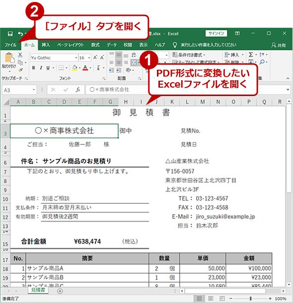 エクセル pdf 変換 全てのシート
