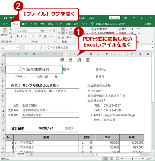 excel pdf 変換 サーバー