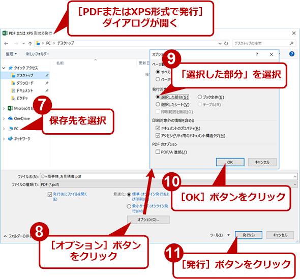 する に を エクセル pdf ExcelをPDF化するとずれる!【理想通りに】変換する方法