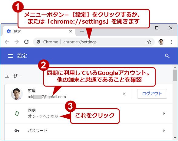 google chrome パソコン