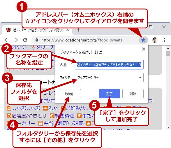 Windows OS版Chromeでブックマークを追加する