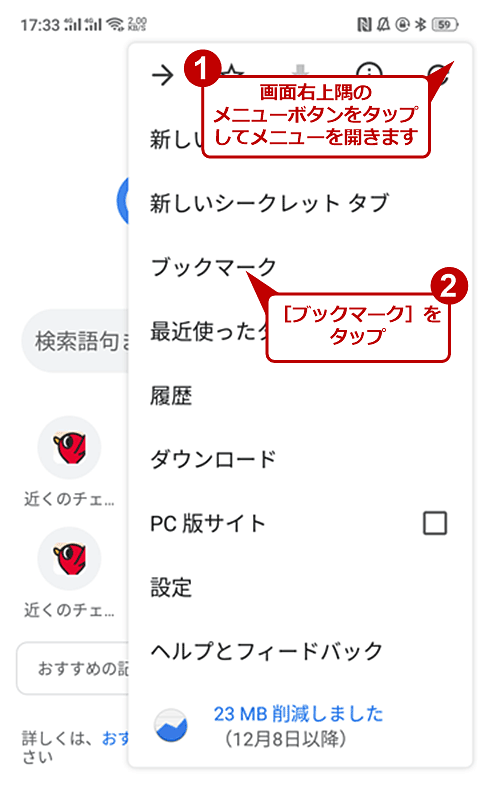 Android OS版Chromeで、PCから追加したブックマークを開く(1/3)