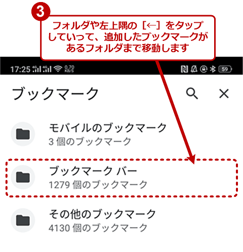 Android OS版Chromeで、PCから追加したブックマークを開く(2/3)