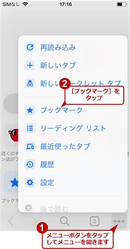 iPhone(iOS)版Chromeで、PCから追加したブックマークを開く(1/3)