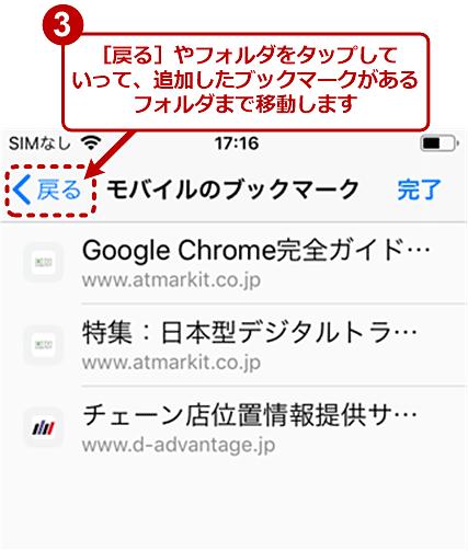 iPhone(iOS)版Chromeで、PCから追加したブックマークを開く(2/3)