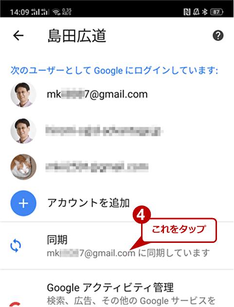 Android OS版Chromeで同期の設定を確認する(3/4)