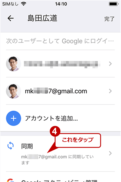 iPhone(iOS)版Chromeで同期の設定を確認する(3/4)