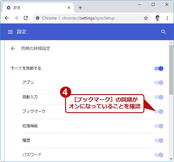 Windows OS版Chromeで同期の設定を確認する(2/2)