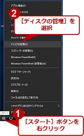 [スタート]ボタンの右クリックメニューから起動する(1)