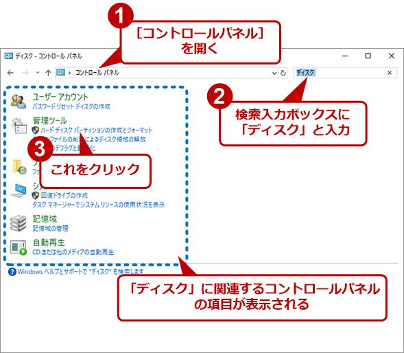 [コントロールパネル]の検索で起動する(1)