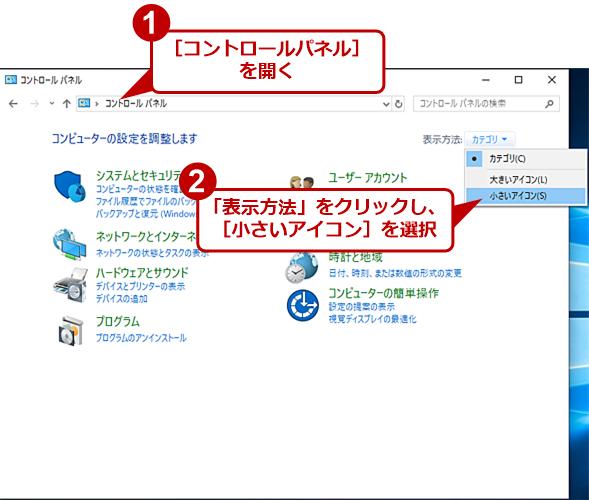 [コントロールパネル]の[管理ツール]から起動する(1)