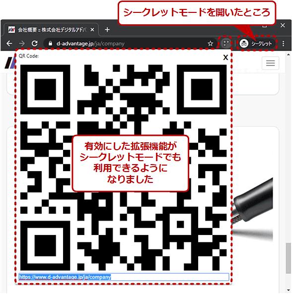 シークレットモードで使えるようになった拡張機能の例