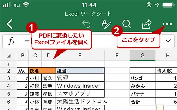 iPhoneでExcelファイルをPDFに変換する(1)