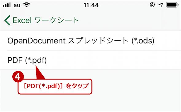 iPhoneでExcelファイルをPDFに変換する(3)