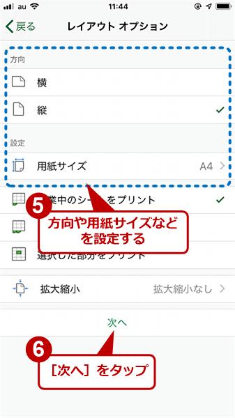iPhoneでExcelファイルをPDFに変換する(4)