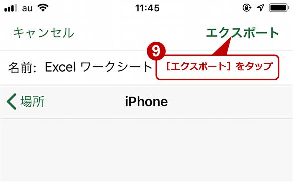 iPhoneでExcelファイルをPDFに変換する(6)