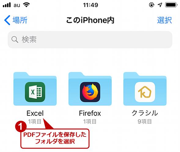 iPhoneでPDFファイルを確認する(1)