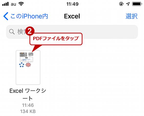 iPhoneでPDFファイルを確認する(2)