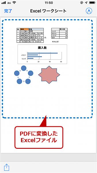 iPhoneでPDFファイルを確認する(3)