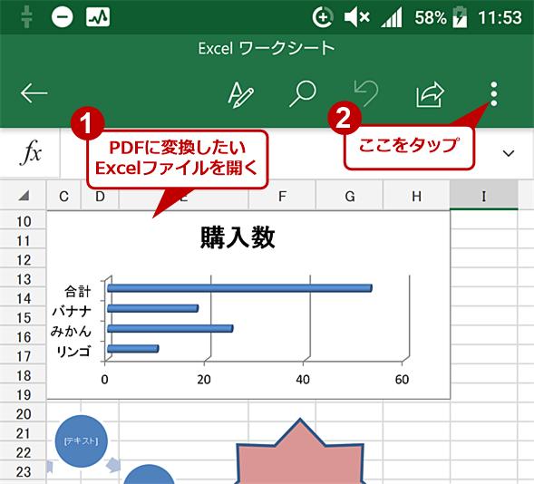 Android OSでExcelファイルをPDFに変換する(1)