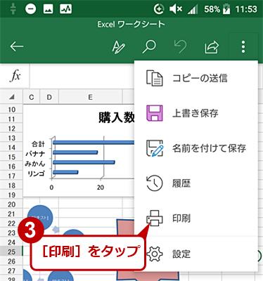 Android OSでExcelファイルをPDFに変換する(2)