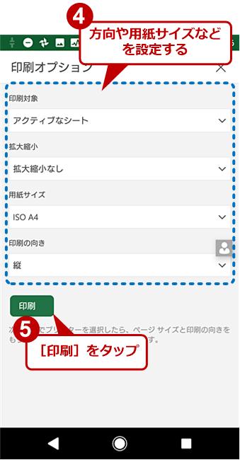 Android OSでExcelファイルをPDFに変換する(3)