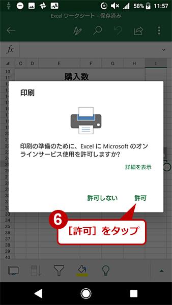 Android OSでExcelファイルをPDFに変換する(4)