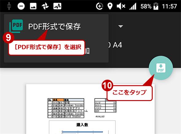 Android OSでExcelファイルをPDFに変換する(6)