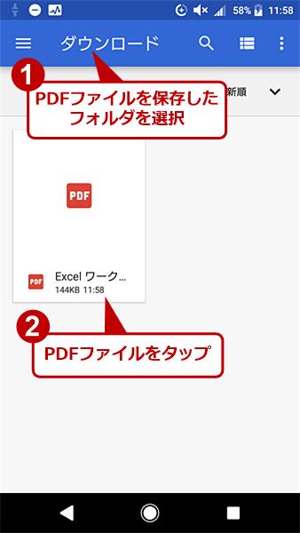エクセル から pdf を 開く