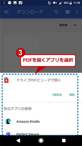 Android OSでPDFファイルを確認する(2)