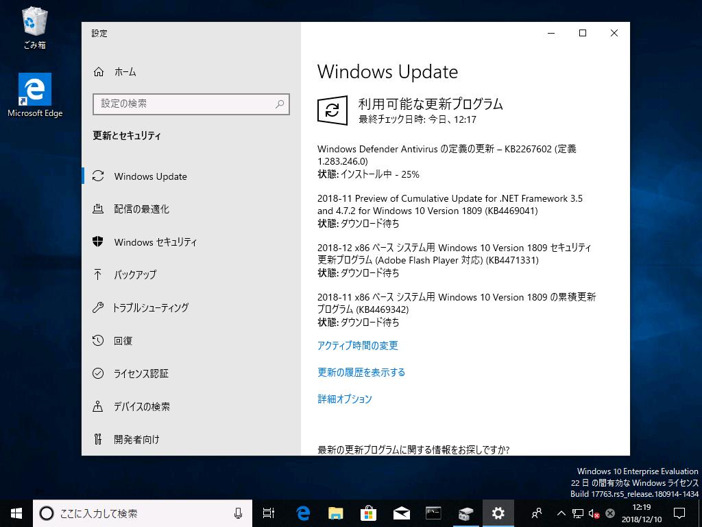 終わら windows10 ない アップデート