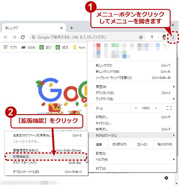 サイト単位で恒久的に拡張機能からのアクセスを許可する(1/5)