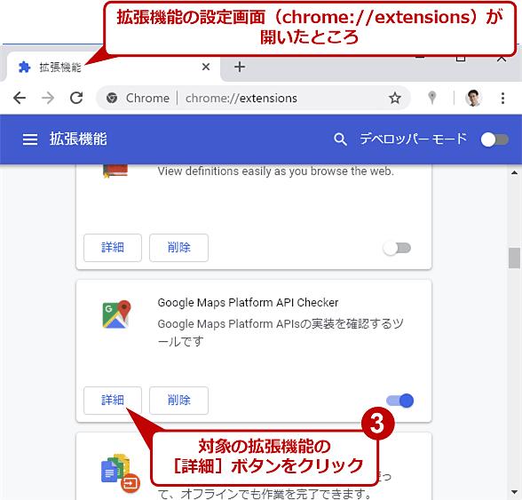 サイト単位で恒久的に拡張機能からのアクセスを許可する(2/5)