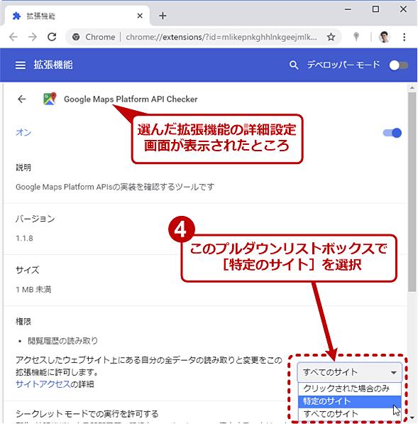 サイト単位で恒久的に拡張機能からのアクセスを許可する(3/5)