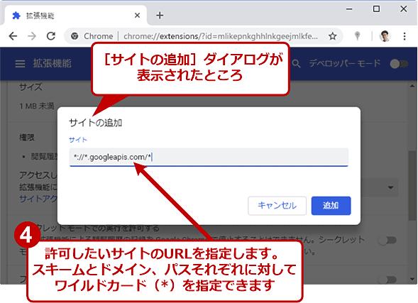 サイト単位で恒久的に拡張機能からのアクセスを許可する(4/5)