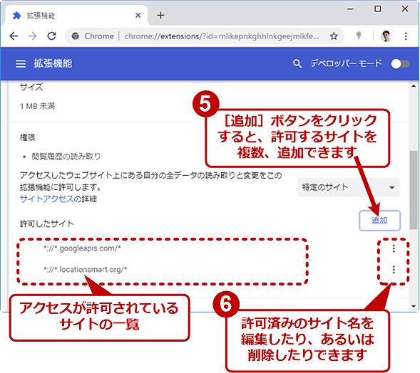 サイト単位で恒久的に拡張機能からのアクセスを許可する(5/5)