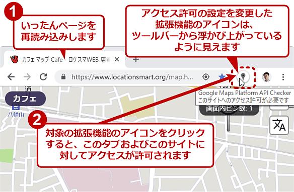 Webページを開くたびに、拡張機能からのアクセスを許可できるようにする(2/2)