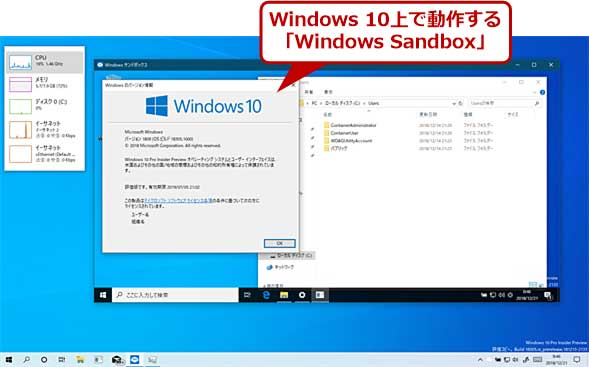windows 10 pro 評価 版