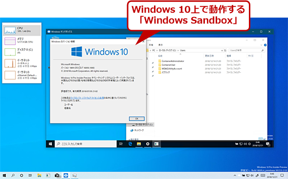 19H1の新機能「Windows Sandbox」