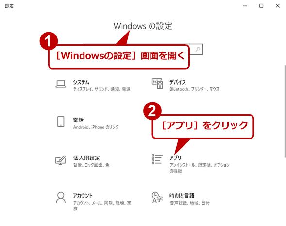 [Windowsの設定]で設定する(1)
