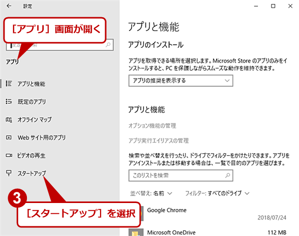 [Windowsの設定]で設定する(2)