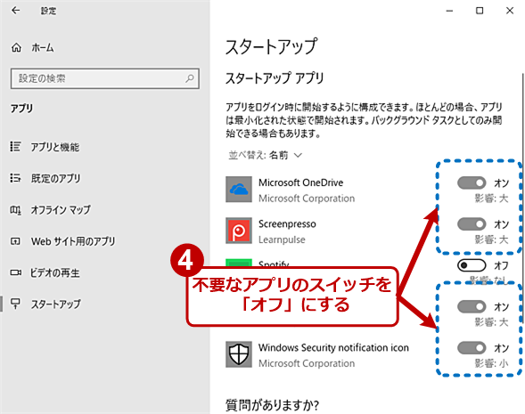 [Windowsの設定]で設定する(3)