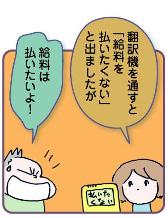 わたし「翻訳機によれば「給料を払いたくない」とのことですが」社長「給料は払いたいよ!」