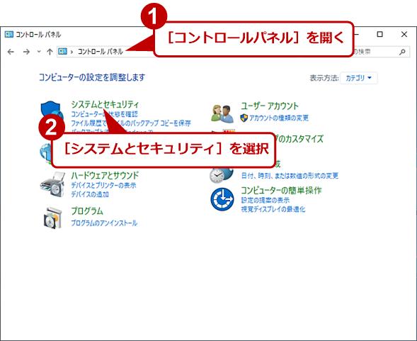 コントロールパネルから開く方法(1)