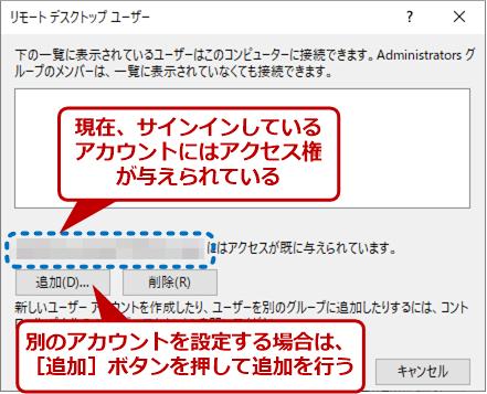リモートデスクトップを有効にする(2)