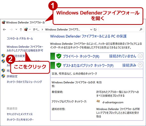 Windows Defenderファイアウォールで「リモートデスクトップ」を許可する(1)