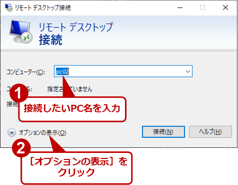 リモートデスクトップ接続できるかを確認する(1)