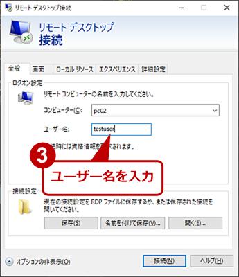 リモートデスクトップ接続できるかを確認する(2)