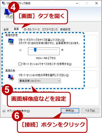 リモートデスクトップ接続できるかを確認する(3)
