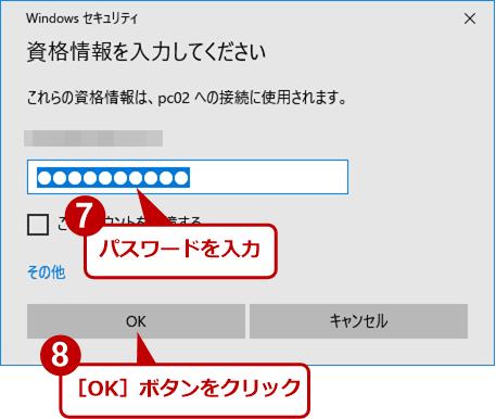 リモートデスクトップ接続できるかを確認する(4)